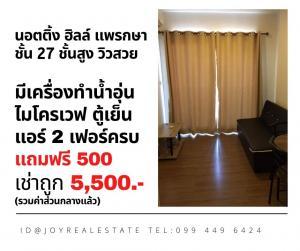 For RentCondoSamrong, Samut Prakan : Condo for rent, Notting Hill, Sukhumvit, Praksa, 27th floor, free 500, cheap rent 5,500 baht
