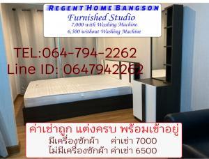 For RentCondoBang Sue, Wong Sawang : REGENT HOME Bangson 120m. to MRT Bangson/Studio28sqm. READY TO MOVE IN