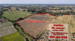 For SaleLandNakhon Sawan : S1188 Land for sale at Nakhon Sawan, Lat Yao District, Wang Ma Subdistrict, area 32 rai 2 ngan, Ms. 097-414-6165.