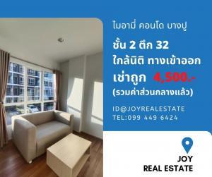 For RentCondoRama9, RCA, Petchaburi : Condo for rent, Miami, Bang Pu, 2nd floor, Building 32 (near Niti and the entrance-exit), rented 4,500 baht.