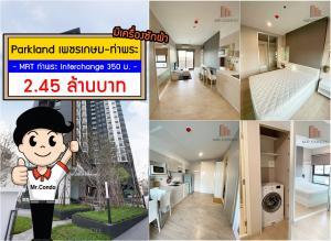 For SaleCondoThaphra, Wutthakat : *V cheap* The Parkland Petchkasem-Thapra (with washing machine) near MRT Tha Phra