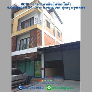 เช่าโกดังราษฎร์บูรณะ สุขสวัสดิ์ : Kodang4you (R01K) ให้เช่าอาคารพาณิชย์พร้อมโกดังขนาดเล็กในตัว เหมาะสำหรับเปิดบริษัท โกดังเก็บของ ทำโรงงาน ซ.ประชาอุทิศ 54 แขวง บางมด เขต ทุ่งครุ กรุงเทพฯ | โทร. 090-942-6650