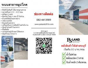For RentWarehouseSaraburi : ให้เช่าคลังสินค้าสระบุรี เริ่มต้น 90 บ./ตรม. ขนาด 200-800 ตรม. พร้อมสำนักงานภายใน ใกล้ทางด่วนขึ้นลงสระบุรี-โคราช สัญญาปีต่อปี Saraburi warehouse for rent, starting at 90 baht / sq m., size 200-800 sq m. with internal office. The location nears the express