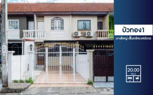 For SaleTownhouseBangbuathong, Sainoi : For Sale - Second hand townhouse, Buathong Village 1, Bang Yai-Central West Gate, area 20 sq.wa., function, 2 bedrooms, 1 bathroom, the house is ready to move in. On a potential location, golden location!! Easy walking, connected to many roads. Close to t