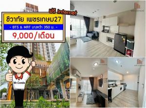 For RentCondoBang kae, Phetkasem : *cheap rent* Chewathai Petchkasem 27 beautiful room (free Internet) near BTS and MRT Bang Wa 350 m.