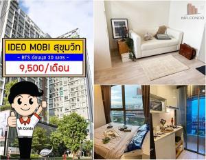 For RentCondoOnnut, Udomsuk : *Cheap rent* Ideo Mobi Sukhumvit, beautiful room (with washing machine), near BTS On Nut 30 m.