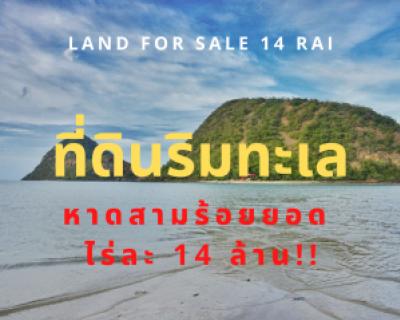 For SaleLandHua Hin, Prachuap Khiri Khan, Pran Buri : Land by the sea, billion view