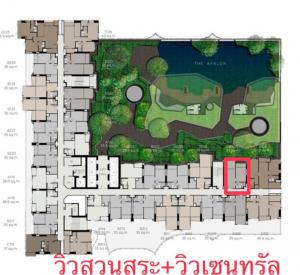 Sale DownCondoLadprao, Central Ladprao : ❄❄LIFE life ladprao valley❄❄『The most beautiful corner room, garden view, central view』 35 sq.m. 🔹B305 ➤ 5.25 million