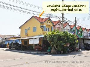 For SaleTownhouseSamrong, Samut Prakan : Townhouse Thepharak Km. 25 Soi Warehouse Saeng Fa