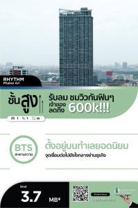 For SaleCondoSapankwai,Jatujak : 🔥 Rhythm Phahol Ari 1 bedroom High floor ready to move Hot price for sale discount 600K++