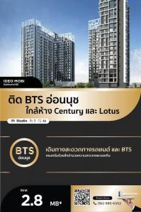 For SaleCondoOnnut, Udomsuk : Ideo Mobi Sukhumvit 81🔥 Hot price for sale Studio 22sqm high floor 2.8MB only