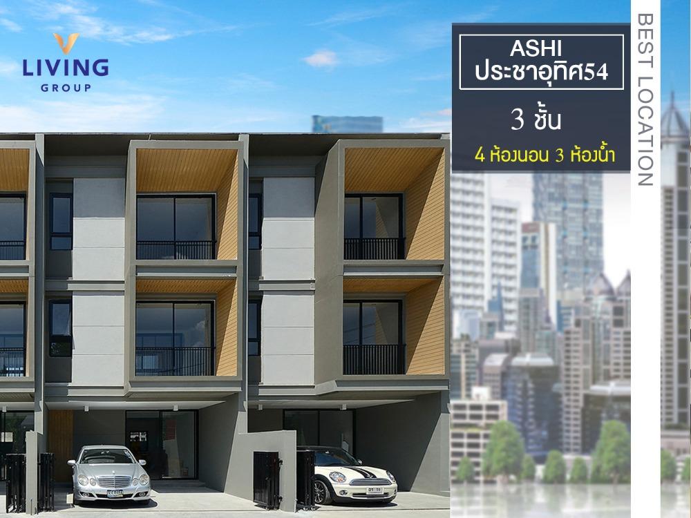 ขายทาวน์เฮ้าส์/ทาวน์โฮมราษฎร์บูรณะ สุขสวัสดิ์ : [ขายบ้านทาวน์โฮม ถูกกว่า] ASHI   3 ชั้น สไตล์ญี่ปุ่น ทำเลดีจริงย่านประชาอุทิศ พื้นที่กว้าง 175 sq.m.