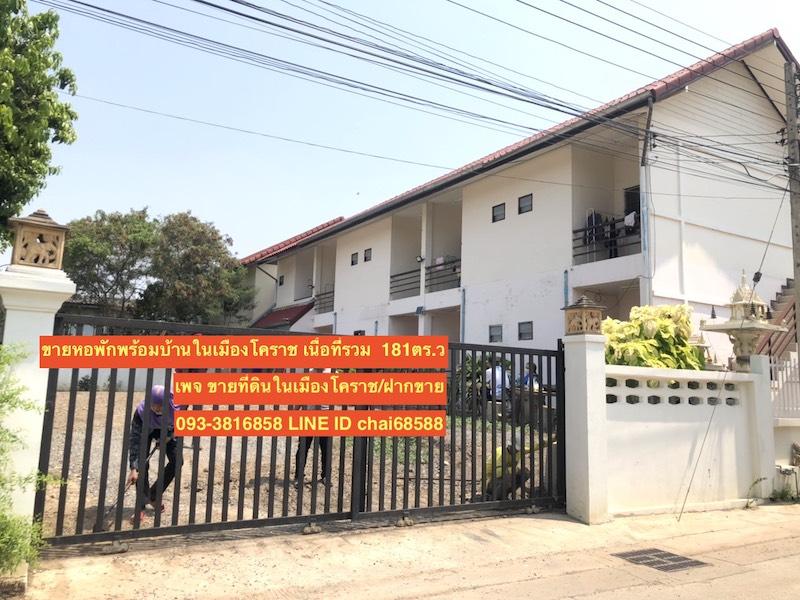 ขายขายเซ้งกิจการ (โรงแรม หอพัก อพาร์ตเมนต์)โคราช เขาใหญ่ ปากช่อง : ขายหอพักอพาร์ทเม้นท์พร้อมบ้านเดี่ยว เนื้อที่ 181ตรว.ในเมืองโคราช