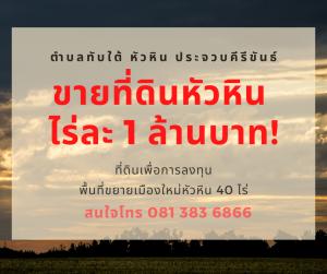 For SaleLandHua Hin, Prachuap Khiri Khan, Pran Buri : Land for sale in Hua Hin, 1 million baht per rai.