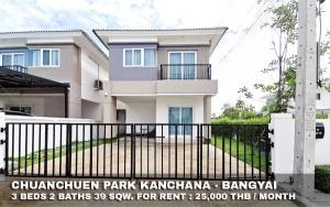 For RentHouseBangbuathong, Sainoi : FOR RENT CHUANCHUEN PARK KANCHANA - BANGYAI / 3 beds 2 baths / 39 Sqw. **25,000** Partly Furnished With 4 AC. Corner House. CLOSE CENTRAL WESTGATE