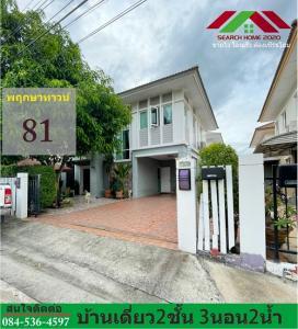 ขายบ้านบางแค เพชรเกษม : ขายบ้านเดี่ยว 50.8 ตรว. ม.พฤกษาทาวน์ เซเรนิตี้1 ซ.เพชรเกษม 81 สภาพดี ราคาพิเศษ 4.9 ล้าน ขายถูกที่สุดในโครงการ  ติดต่อ 084-536-4597