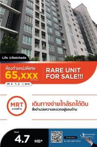 For SaleCondoRatchadapisek, Huaikwang, Suttisan : 2 bedrooms 2 bathrooms 🔥 Rare Unit For Sale Life @ Ratchada Ready to move 4.xx MB
