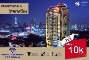 For RentCondoRatchathewi,Phayathai : Quick rental, best price, Grand Diamond Pratunam, large room 44 sqm, near BTS Ratchathewi