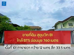 For SaleLandSukhumvit, Asoke, Thonglor : Land for sale, Sukhumvit 81, near BTS On Nut, only 760 meters, 101 square meters, only 24 million.