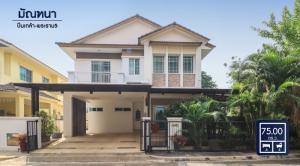 For SaleHouseRama5, Ratchapruek, Bangkruai : Selling a single house, corner plot! Mantana Pinklao-Rama 5, brand LH, area 75 sq wa, 4 bedrooms, 4 bathrooms, project next to Nakhon In Road, near Rama 5 roundabout. and the Si Rat Expressway