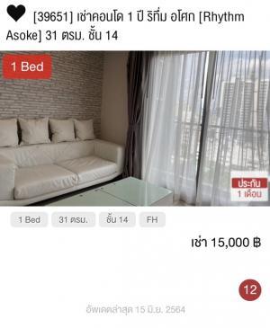 เช่าคอนโดพระราม 9 เพชรบุรีตัดใหม่ : 🔥Hot Deal!! ✨ประกัน 1 เดือน✨ เช่าคอนโด ริทึ่ม อโศก 1 ห้องนอน ชั้น 14 ขนาด 31 ตรม. เช่าพิเศษ 15,000฿/