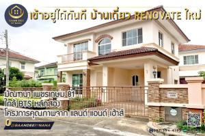 ขายบ้านบางแค เพชรเกษม : ขาย บ้านเดี่ยวหลังมุม RENOVATE ใหม่ พร้อมอยู่ หมู่บ้านมัณฑนา – เพชรเกษม 81