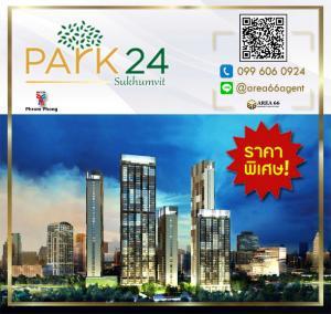 เช่าคอนโดสุขุมวิท อโศก ทองหล่อ : 🔥🔥 ราคาพิเศษ!! คอนโดหรูพร้อมอยู่ย่านสุขุมวิท ใกล้ BTS พร้อมพงษ์ เช่าคอนโด Park 24 (พาร์ค 24 – สุขุมวิท 24)