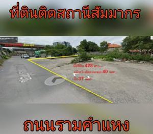For SaleLandRamkhamhaeng, Hua Mak : Land 428 sq wa, next to Sammakorn BTS Station, Ramkhamhaeng Road.