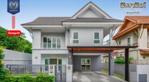 ขายบ้านลาดพร้าว เซ็นทรัลลาดพร้าว : ขาย บ้านเดี่ยว ตกแต่งใหม่ พิชชานันท์ สุคนธสวัสดิ์  219 ตรม. 53.9 ตร.วา ราคาถูก