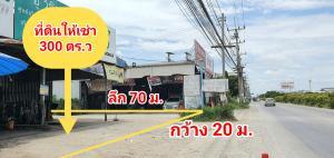For RentLandRangsit, Patumtani : Land for rent, reclamation, next to the road, near Thai market, Aiyara market, 300 sq m, Soi Thepkunchon 5, Thepkunchon 2 Road, Khlong Luang, Pathum Thani