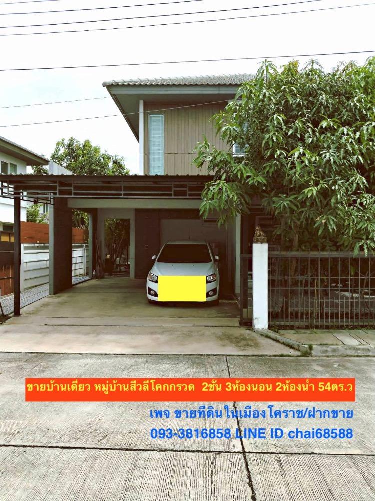 For SaleHouseKorat KhaoYai Pak Chong : 2 storey detached house for sale, 3 bedrooms, 2 bathrooms, 54 sq m. Siwalee Khok Kruat Village, Korat.