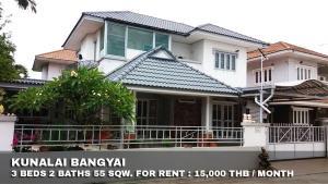 For RentHouseBangbuathong, Sainoi : FOR RENT KUNALAI BANGYAI / 3 beds 2 baths / 55 Sqw. **15,000** Partly Furnished With 3 AC. Nice House CLOSE MRT KLONGBANGPAI