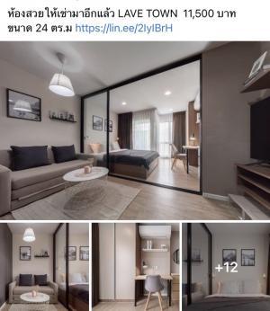 For RentCondoRangsit, Patumtani : KAVE Town Space & Shift for rent near Bangkok University
