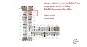 Sale DownCondoLadprao, Central Ladprao : LIfe Valley for sale before transfer, best price, 35 sq.m., north side, garden view, sell 4.9X MB + Free all