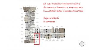 Sale DownCondoLadprao, Central Ladprao : Heavy loss Life Valley lowest price before transfer 28.8 sq m. East Sell 3.8x MB + Free All