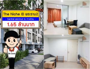 For SaleCondoRama 2, Bang Khun Thian : *V express* The Niche ID Rama 2 (Phase 2), beautiful room, complete, near Central Rama 2 and expressway