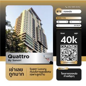 For RentCondoSukhumvit, Asoke, Thonglor : ✨ Quattro by Sansiri ✨ [For Rent] 🔥 Rent it, very cheap!! Super Luxury project with special services only for residents 🔥 LINE: @realrichious