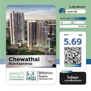 For SaleCondoRatchathewi,Phayathai : ✨ Chewathai Ratchaprarop ✨ [For Sale] 🔥 Live in Phayathai with a budget of only 5.X MB* Can't find this price anymore 🔥 LINE: @realrichious