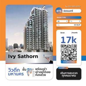 เช่าคอนโดสาทร นราธิวาส : ✨ Ivy Sathorn ✨ [สำหรับเช่า] 🔥 วิวตึกมหานคร ชั้นสูง ทำเลดีใจกลางเมือง 🔥 LINE: @realrichious