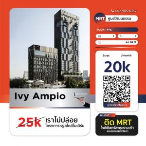 เช่าคอนโดรัชดา ห้วยขวาง : ✨ Ivy Ampio ✨ [สำหรับเช่า] 🔥 เจ้าของลดให้เพิ่ม 5,000!! โครงการหรูสไตล์โมเดิร์น 🔥 LINE: @realrichious