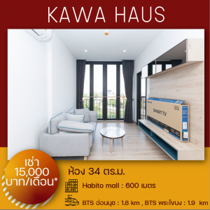 For RentCondoOnnut, Udomsuk : Kawa House, ready-to-move-in, 1-bedroom layout, on a desirable location in T77