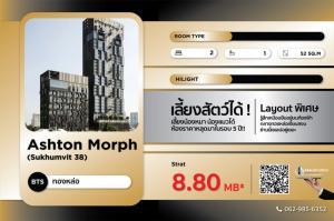 ขายคอนโดสุขุมวิท อโศก ทองหล่อ : Urgent for sale *Ashton Morph Sukhumvit 38 ลดราคาแรงมาก ห้องสวย ชั้นสูง ราคานี้หายากมากก ติดต่อ 087-7071977
