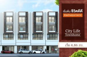 ขายทาวน์เฮ้าส์/ทาวน์โฮมนครศรีธรรมราช : เปิดตัวโครงการใหม่ CityLifetownhome นครศรีธรรมราช เริ่มต้นเพียง 4.86 ลบ*