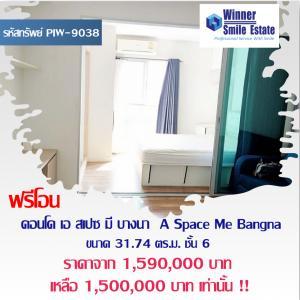 For SaleCondoBangna, Lasalle, Bearing : A Space ME Bangna, condo near MEGA Bangna for Sale
