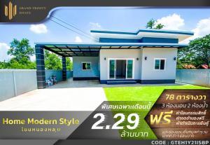 ขายบ้านขอนแก่น : ✈🏡ให้บ้านเป็นที่ผ่อนคลายของคุณ กับพื้นที่สีเขียวรอบบ้านกว่า 134 ตารางเมตร 🏡พร้อมเข้าอยู่แล้ววันนี้! บ้านเดี่ยว78 ตารางวา โซนหนองหลุบ  🔥 พร้อมเฟอร์นิเจอร์สุดปัง!