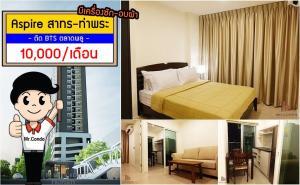For RentCondoThaphra, Wutthakat : *For Rent* Aspire Sathorn-Thapra 1Br. Best location near BTS Talad-plu just 50m.