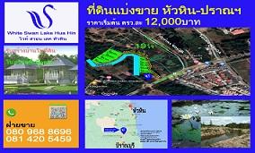 For SaleLandHua Hin, Prachuap Khiri Khan, Pran Buri : Land for sale in Hua Hin Choose your own house style