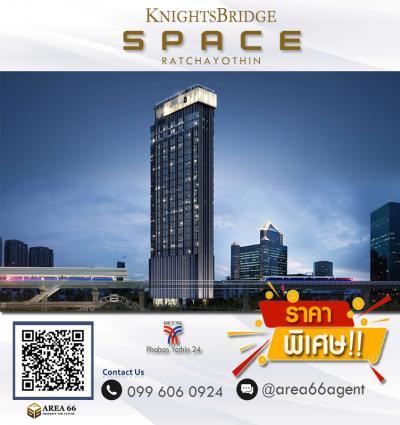 For SaleCondoKasetsart, Ratchayothin : For Sale Knightsbridge Space Ratchayothin Nearby BTS Phahon Yothin 24
