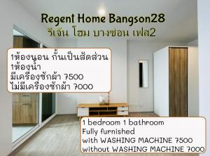 For RentCondoBang Sue, Wong Sawang : Condo for rent, Regent Home, Bang Son, 28, partition, 1 bedroom, 1 bathroom, north, fully furnished *has a washing machine*