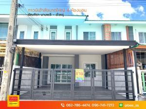 For SaleTownhouseSamrong, Samut Prakan : 2 storey townhouse for sale, Bang Phli - Khlong Khut, newly renovated, ready to move in